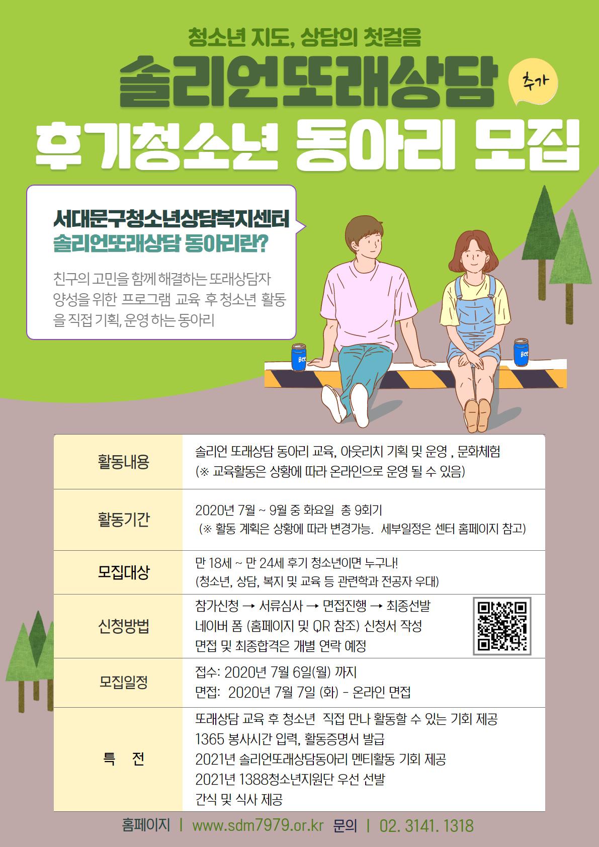 2020 서대문청상복 또래상담동아리모집 포스터.jpg